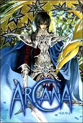 [대여] 아르카나 Arcana 02