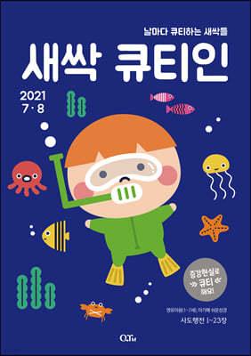 새싹 큐티인 (격월) : 7,8월 [2021]
