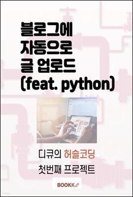 블로그에 자동으로 글 업로드(feat. python)