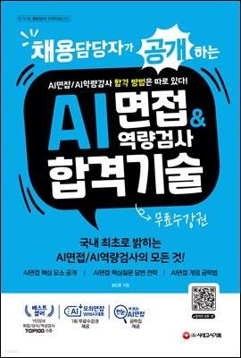 채용담당자가 공개하는 AI면접/AI역량검사 합격 기술