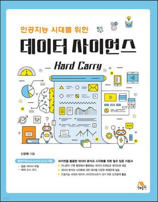 데이터 사이언스 Hard Carry