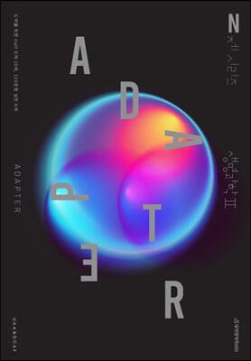 2022 UAA 생명과학2 ADAPTER N제 (2021년)