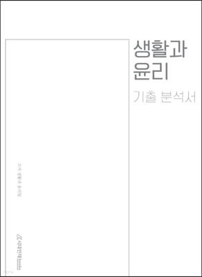 생활과 윤리 기출 분석서 (2021년)
