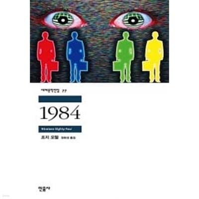 1984  / 소장본 상급