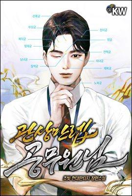 [대여] [세트] 관상만렙 공무원님 (총11권/완결)