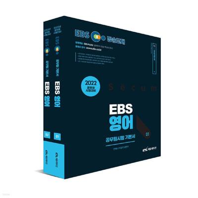 2022 EBS 9급 공무원 영어 기본서 세트