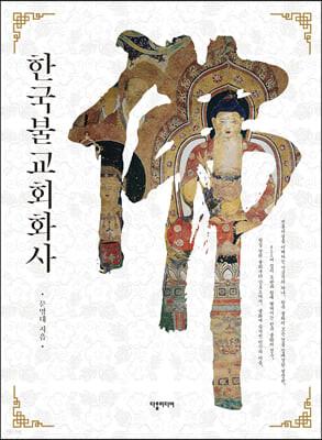 한국불교회화사