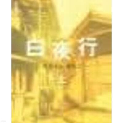 백야행 (전3권)- 히가시노 게이고 장편소설