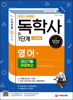 2022 시대에듀 독학사 1단계 교양과정 영어+최신기출무료특강