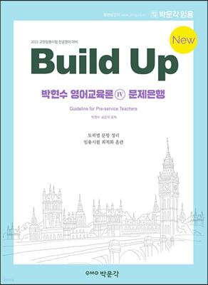 2022 New Build Up 박현수 영어교육론 4 문제은행