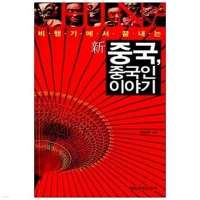 신 중국, 중국인 이야기 / 소장본 상급