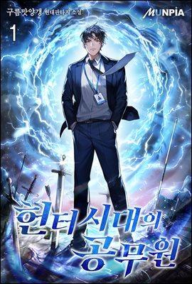 [대여] [세트] 헌터시대의 공무원 (총9권/완결)