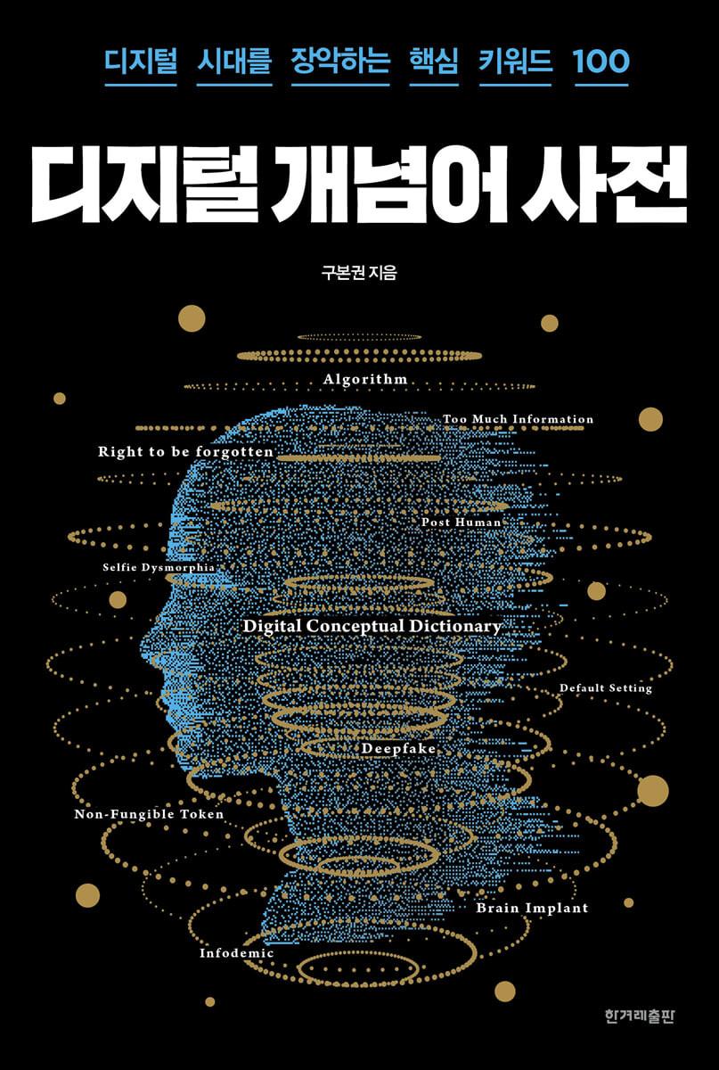 디지털 개념어 사전