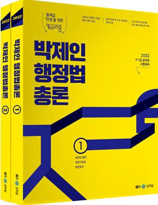 2022 박제인 행정법총론