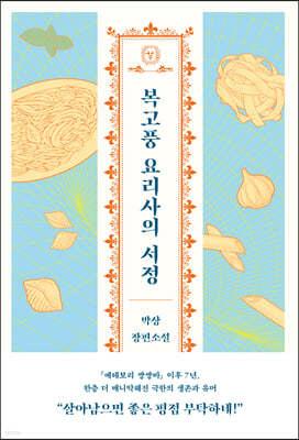 [대여][100% 페이백] 복고풍 요리사의 서정