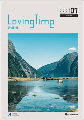 [합본] 2021년 7월 8월 러빙타임