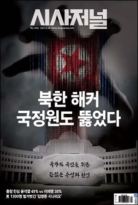 시사저널 2021년 06월호 1653호