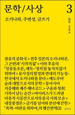 문학/사상 3호 : 오키나와, 주변성, 글쓰기 (2021년)