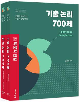 박문각 편입 기출 논리 700제