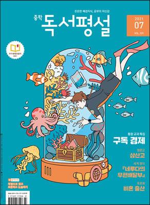 중학 독서평설 No.331 (2021년 07월호)