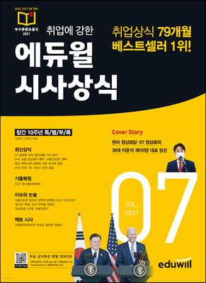 2021 월간최신 취업에 강한 에듀윌 시사상식 7월호
