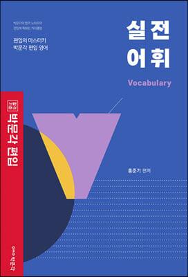 박문각 편입 실전 어휘