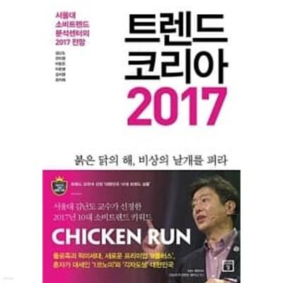 트렌드 코리아 2017 ★