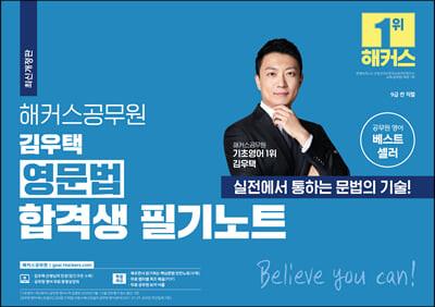 2022 해커스공무원 김우택 영문법 합격생 필기노트