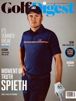 골프다이제스트 GolfDigest (월간) : 7월 [2021]