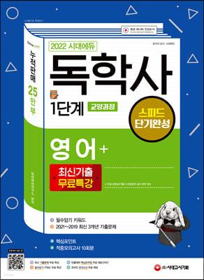 2022 시대에듀 독학사 1단계 교양과정 스피드 단기완성 영어+최신기출무료특강