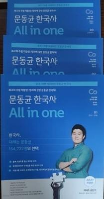 2021 커넥츠 공단기 문동균 한국사 All in One (전3권) 비+매+품