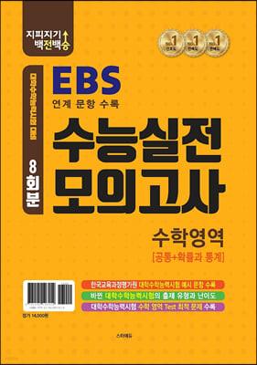지피지기 백전백승 EBS 수능실전모의고사 수학영역 공통+확률과통계 (2021년)