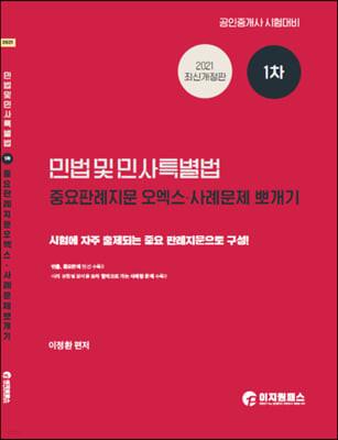 2021 공인중개사 1차 민법 및 민사특별법 중요판례 지문오엑스 · 사례문제뽀개기