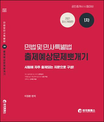 2021 공인중개사 1차 민법 및 민사특별법 출제예상문제뽀개기