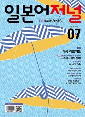 일본어저널 (월간) : 7월 [2021]