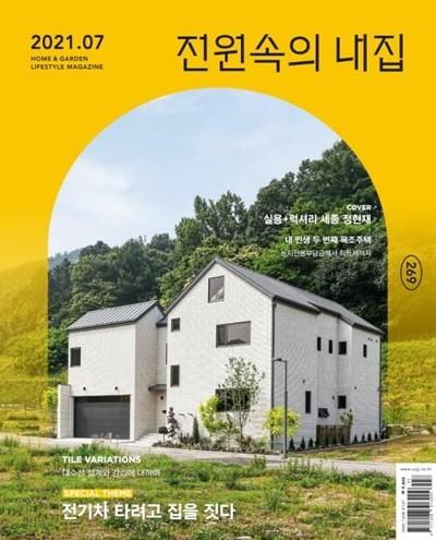 전원속의 내집 (월간) : 7월 [2021]