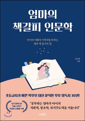 [대여] 엄마의 책갈피 인문학