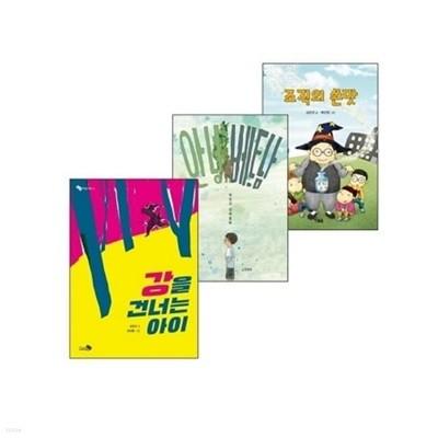 강을 건너는 아이 심진규 작가 장편 동화책 3종 세트