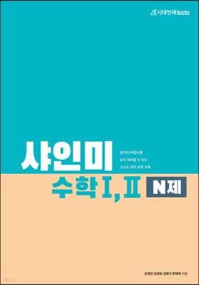 샤인미 수학 1, 2 N제 (2021년)