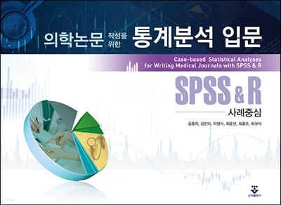의학논문 작성을 위한 통계분석 입문