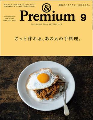 &Premium(アンドプレミアム) 2021年9月號
