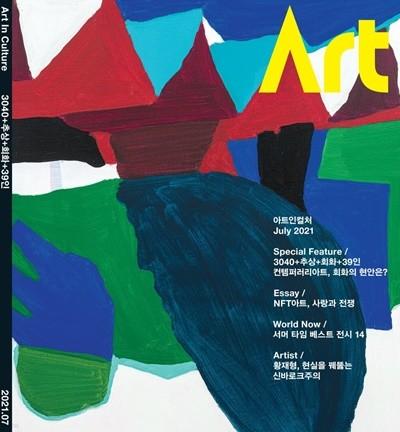 아트인컬쳐 ART IN CULTURE (월간) : 7월 [2021]