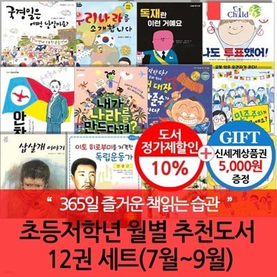 초등저학년 월별주제 추천도서 12권 세트(7~9월)