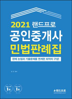 2021 랜드프로 공인중개사 민법판례집
