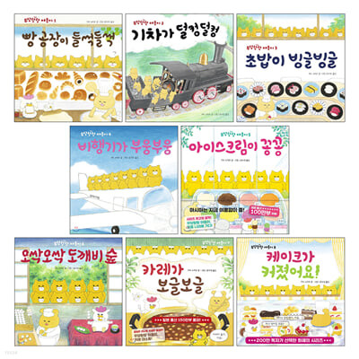 우당탕탕 야옹이 1~8권 세트