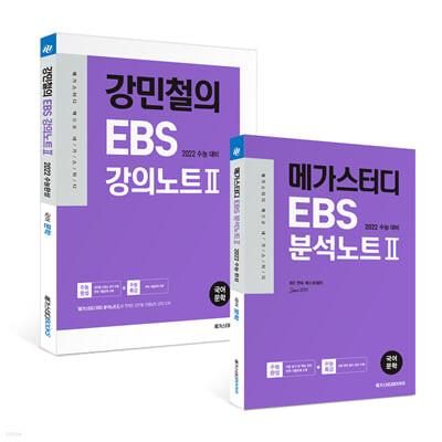메가스터디 EBS 분석노트2 수능완성 국어 문학 + 강민철의 강의노트2 세트 (2021년)