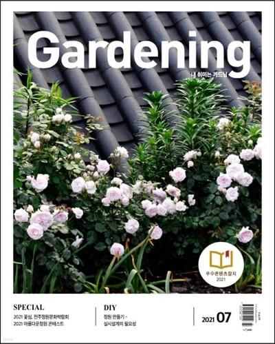 가드닝 Gardening (월간) : 7월 [2021]