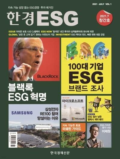 한경 ESG (월간) : VOL.1 / 7월 [2021]