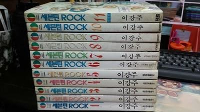 이강주의 세븐틴 ROCK 1-11권 완결 세트 (실사진 첨부/ 상품설명 참고) 코믹갤러리