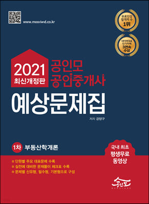 2021 공인모&무크랜드 공인중개사 1차 예상문제집 부동산학개론